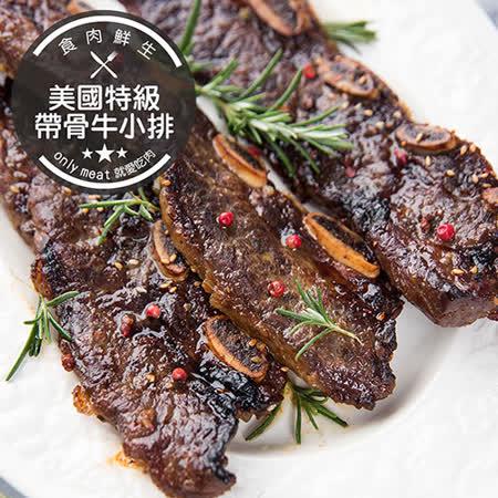 【食肉鲜生】美国特级带骨牛小排 3包组(3片/250g±5%/包)