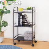 Bernice-移動式三層沖孔收納推車/餐車/附輪活動式置物架(黑色)-DIY