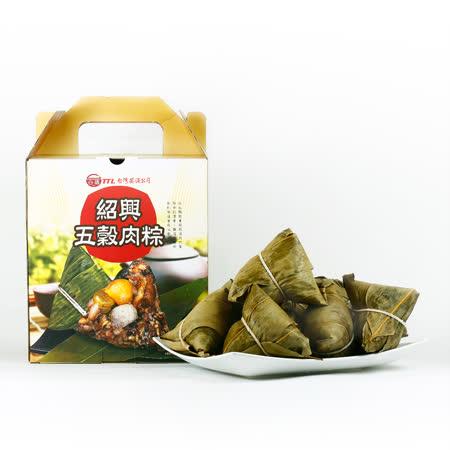 【台酒TTL】台酒紹興五穀肉粽【冷凍】1組 (10顆/每組*1)  含運