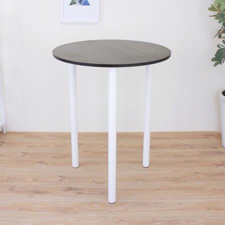 【环球】宽80x高98/公分-圆形吧台桌/高脚桌/餐桌/洽谈桌(二色可选)