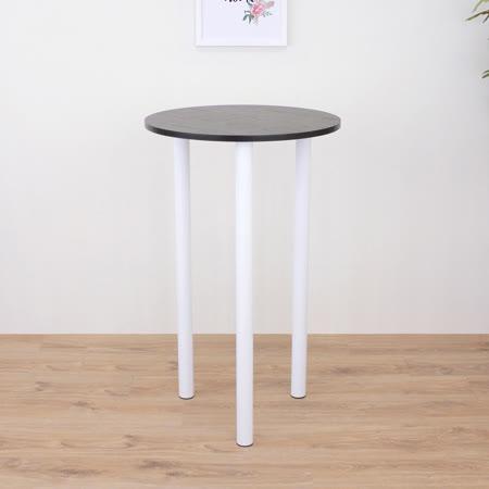 【环球】宽60x高98/公分-圆形吧台桌/高脚桌/餐桌/洽谈桌(二色可选)