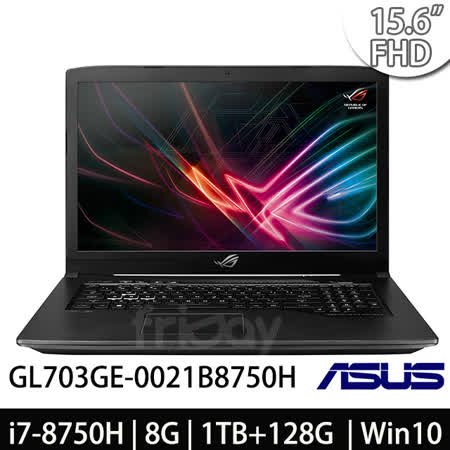 ASUS GL703GE-0021B8750H 17.3吋/i7-8750H/GTX1050Ti 4G/Win10  強效電競筆電-加碼送ASUS無線滑鼠