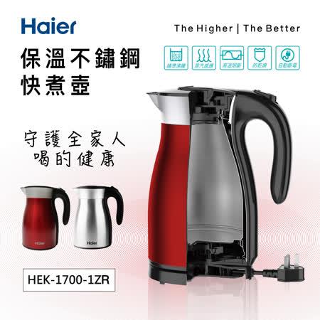 【Haier海尔】1.7L保温不锈钢快煮壶 HEK-1700-1ZR 红色