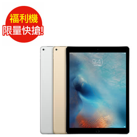 福利品_iPad Pro 12.9吋4G LTE Cellular+WiFi版 64GB(全新未使用)
