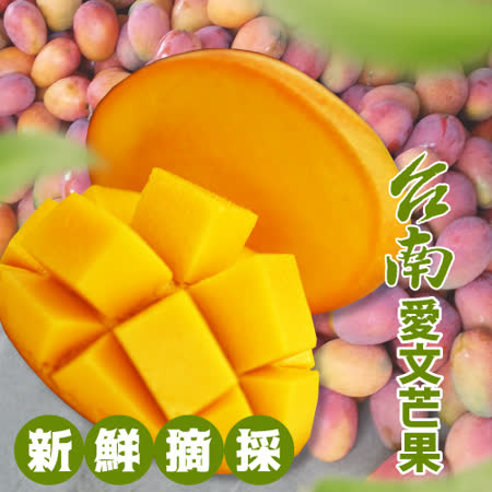 【鲜果王】爱上水果 产地特选爱文芒果(10斤/24颗)