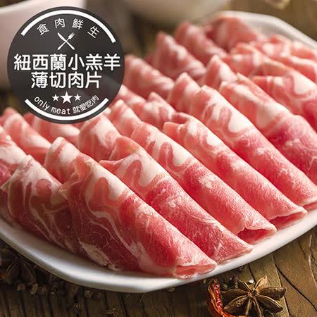 【食肉鲜生】新西兰小羔羊薄切肉片 3盒组(0.2公分/200g±5%/盒)