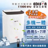 【EDISON 愛迪生】5-7坪冷暖清淨除濕移動式冷氣/空調11000BTU。不含安裝(TWT-PH10A)