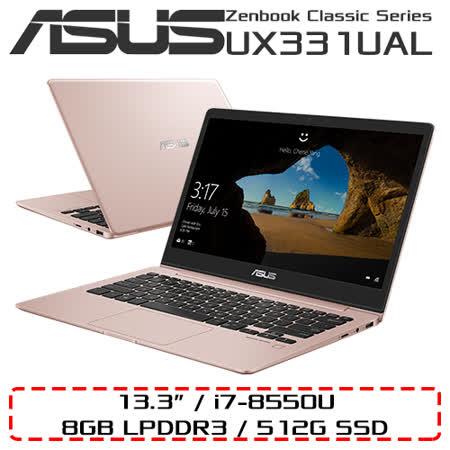 【ASUS華碩】UX331UAL-0061D8550U 13.3吋FHD i7-8550U 8G記憶體 512GSSD 超輕薄筆電(玫瑰金)