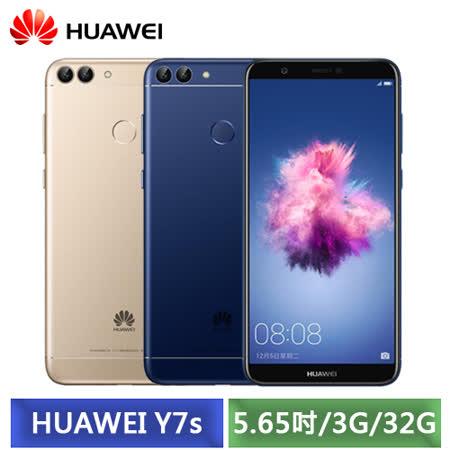 華為 HUAWEI Y7s 5.65吋 (3G/32G) 雙鏡頭智慧型手機 (藍/金)-【送專用空壓保護殼+華為保溫杯+螢幕保護貼】
