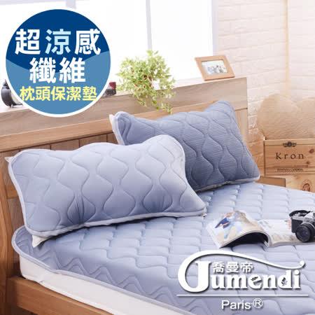 【喬曼帝Jumendi】 超涼感纖維針織枕頭保潔墊-個性灰