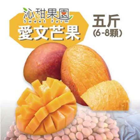 《沁甜果园SSN》屏东枋山爱文芒果(6-8粒装/5台斤)