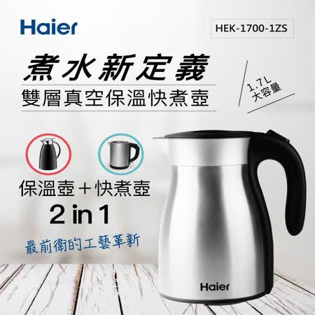 【Haier海尔】1.7L保温不锈钢快煮壶 HEK-1700-1ZS 不锈钢色