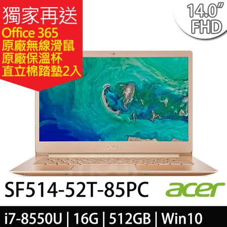 Acer SF514-52T-85PC 14吋FHD/i7-8550U/512GB SSD 金色 輕薄筆電-加碼送原廠馬克杯+網狀風扇散熱墊+瑰珀翠護手霜