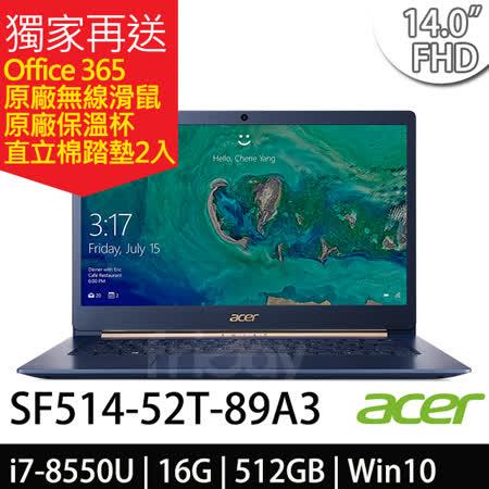 Acer SF514-52T-89A3 14吋FHD/i7-8550U/512GB SSD 藍色 輕薄筆電-加碼送原廠馬克杯+網狀風扇散熱墊+瑰珀翠護手霜