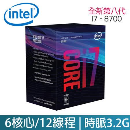 INTEL 第八代 Core i7-8700 六核心 中央处理器 (盒装)