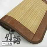 【范登伯格】竹語清涼竹單人坐墊(六入組) - 50X50cm