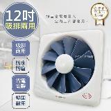 【藍鯨Lan Jih】12吋百葉吸排扇/通風扇/排風扇/窗扇 (GF-12)風強且安靜