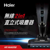 【Haier海爾】 無線2in1直立式吸塵器 HEV6600B (星際黑)-福利品