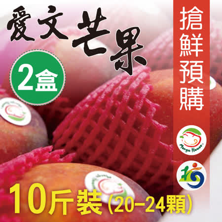【mangohouse芒果好吃】屏东枋山爱文芒果职人严选10斤x2盒(20~24颗)_有生产履历