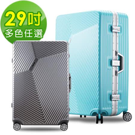 夜殺【Bogazy】王者風範 29吋PC鋁框行李箱(多色任選)