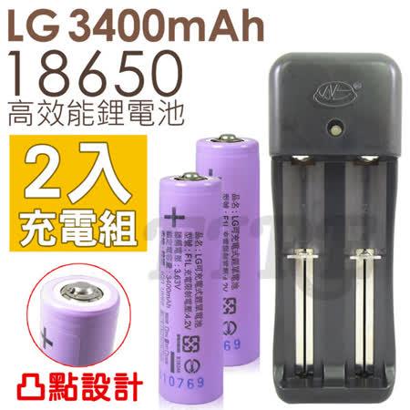 【LG】18650 鋰電池 3400mAh 凸點 全新 高效能 高容量 合格認證 F1L (2電+1充電器)