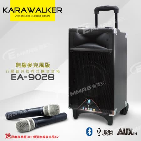 【KARAWALKER】行动蓝芽拉杆式扩音音箱-无线麦克风版 EA-9028