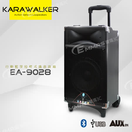 【KARAWALKER】行动蓝芽拉杆式扩音音箱 EA-9028