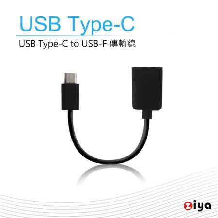 [ZIYA] USB Type-C to USB 母頭 (OTG) 高速傳輸線 15cm