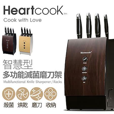 【Heartcook】智慧型多功能灭菌磨刀架