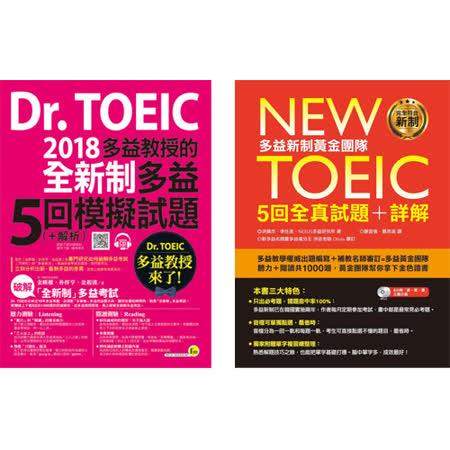 《New TOEIC多益新制黃金團隊5回全真試題+詳解》+《Dr.TOEIC多益教授的2018全新制多益5回模擬試題》