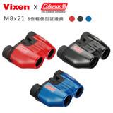 Coleman+Vixen 8倍輕便型望遠鏡 M8x21