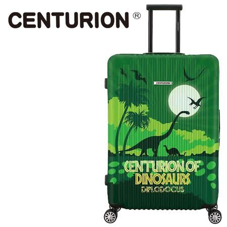 【CENTURION】美國百夫長恐龍系列29吋行李箱-梁龍E24(拉鍊箱/空姐箱)-福利品