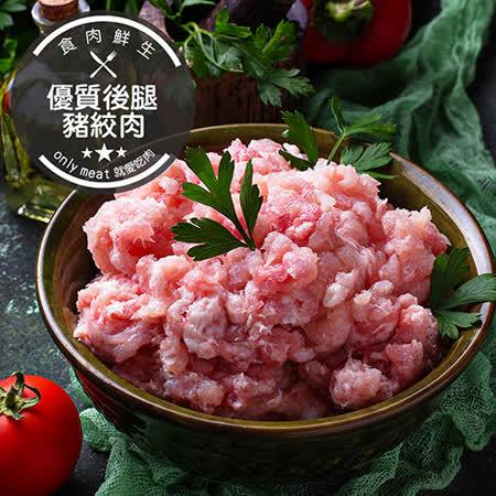 【食肉鲜生】特级后腿猪绞肉 9盒组(300g/盒)