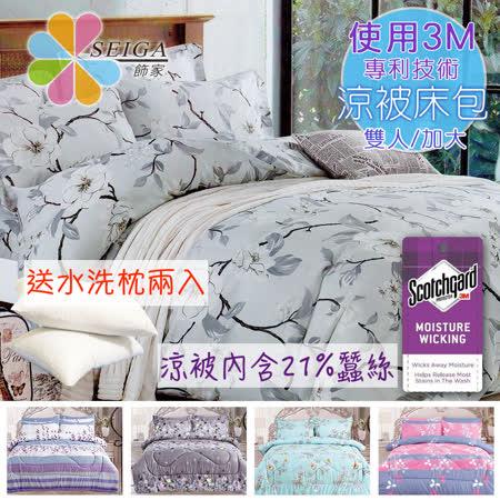 饰家 高级蚕丝凉被床包组 使用3M专利技术吸湿排汗(单人/双人/加大均一价,送水洗枕两入)