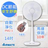 【AIRMATE】艾美特14吋電漿淨化離子遙控DC扇立扇(FS35173B)淨化PM2.5