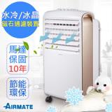 【AIRMATE】艾美特勁涼小海豹 瓷石過濾水冷扇/冰冷扇(CF621T)附超大冰精罐
