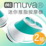 【muva】迷你推脂按摩機(湖水綠)2入組
