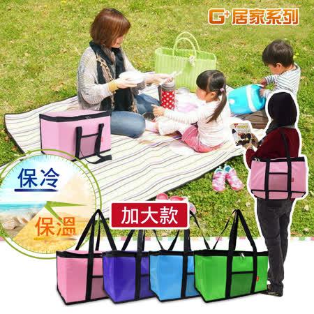 【G+居家】环保防泼水保温保冷袋-加大款(2入组)