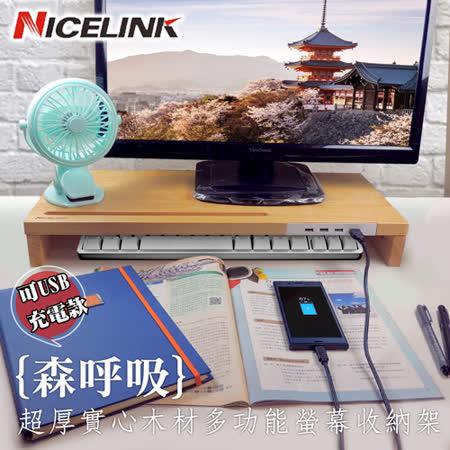 NICELINK森呼吸 SFWH20-4USB款 全實木多功能螢幕架+手機+平板架+鍵盤收納架