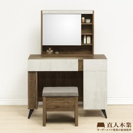 日本直人木业-TINO清水模风格100CM化妆桌椅