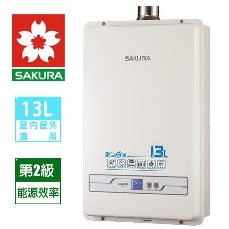 【促销破盘】SAKURA樱花 13L强制排气数码恒温热水器 SH-1333/H-1333含运送
