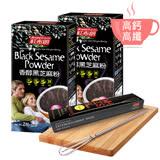 《紅布朗》香醇黑芝麻粉 (220g/盒)X2►加贈304不銹鋼攪拌棒乙支