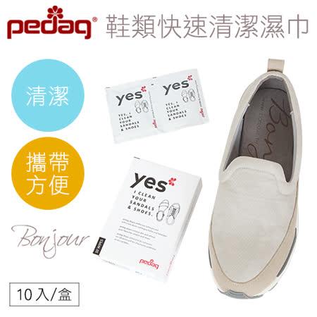 BONJOUR鞋類快速清潔濕巾☆Pedag可擦拭運動鞋髒污並恢復潔白【ZArt-821yes】