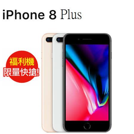 福利品_iPhone 8 Plus 64GB (七成新 B)