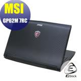 EZstick  MSI GP62M 7RC 系列專用 二代透氣 黑色Carbon立體紋 機身保護貼 (含上蓋貼、鍵盤週圍貼) DIY包膜