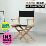 【ABOSS】戶外交叉摺疊椅/戶外椅/收納摺疊椅/導演椅/露營椅/野營椅【DIY趣味組裝】