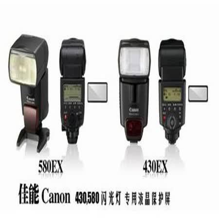 GGS Canon佳能580EX 580EXII第二代LCD硬式光學玻璃GGS液晶螢幕保護屏