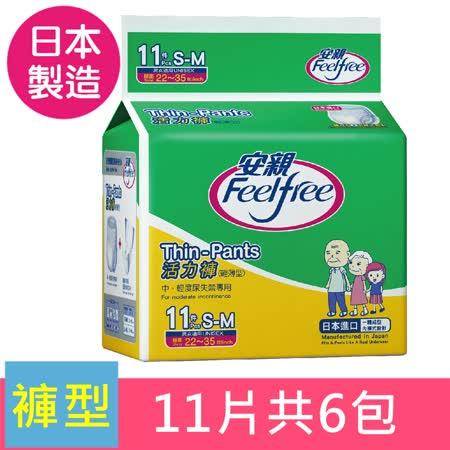 【安親】日本製 輕薄型活力褲S-M號 成人紙尿褲 (11片x6包)