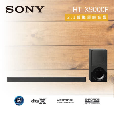 SONY 索尼 HT-X9000F 2.1 聲道家庭劇院組環繞音響 SoundBar