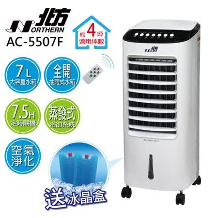 德國北方NORTHERN AC-5507F 移動式冷卻器 AC5507F 水冷扇 水冷器 水冷氣 AC5507 後續新款